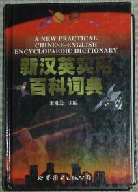 新汉英实用百科词典