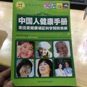 中国人健康手册