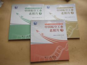 中国航空工业老照片〔1、2、3〕3册合售
