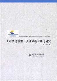 上市公司重整:实证分析与理论研究