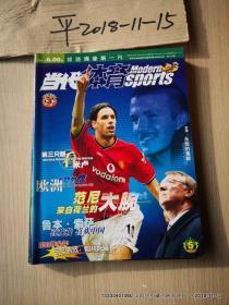 球迷偶像第一刊 当代体育2002年第5期  有海报