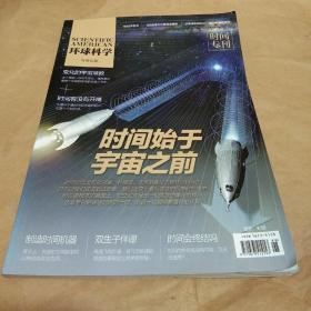 时间专刊  《时间始于宇宙之前》