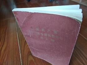 中国共产党第十二次全国代表大会文件汇编(签名本)