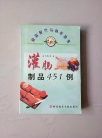 (食品配方与制作)灌肠制品451例
