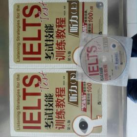 黑眼睛·IELTS考试技能训练教程: 听力