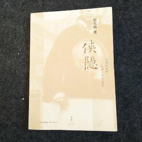 侠隐(张北海著,姜文电影邪不压正原著)
