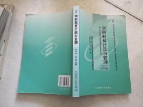 学前教育行政与管理:2002年版(有划线)