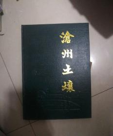 沧州土壤(品如图)z