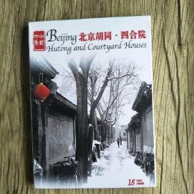 北京四合院   明信片18张