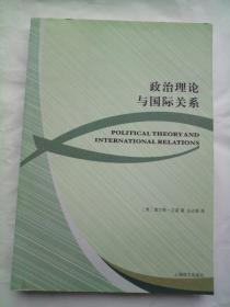 政治理论与国际关系