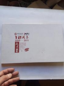 中国银行长城生肖卡12周年(2000--2011)岁月留影【12张全】