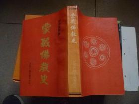 蒙藏佛教史