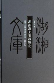 (精)湖湘文库:湖湘出土玉器研究