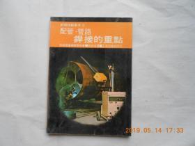 33448焊接技术丛书4《行钢·钢管构造焊接的重点》