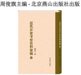 《近代社会考察资料汇编》全52卷