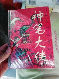 神笔大侠~叶永烈神话童话精选