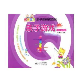 优乐宝贝亲子课程资源包:亲子游戏(28-30个月)