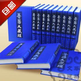 ♦♦卍卍卍♦♦㊣普慧大藏经(42卷)精装绸缎裱褙封面 补历代大藏之不足 结缘价㊣♦♦卍卍卍♦♦