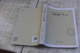 文化遗产学论集(平装小16开  2017年7月1版1印  有描述有清晰书影供参考)