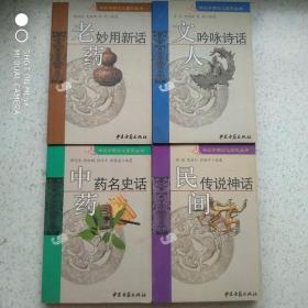 神龙中医文化系列丛书 文人吟咏诗话 中药药名 民间传说 老药妙用 等4册合售