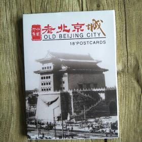 老北京城 明信片18张