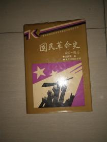 国民革命史  (具体看图无划痕缺页,自然旧内页干净,书的扉页有少量黄斑