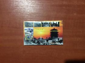 """明信片:""""世纪回眸""""百年武汉十件大事专题邮资明信片(全10张)品好."""
