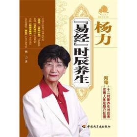 宝葫芦健康生活书系:杨力〈易经〉时辰养生