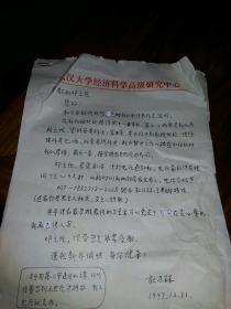 杜乃林教授 信札  武汉大学教授