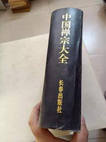 中国禅宗大全【精装 厚册】