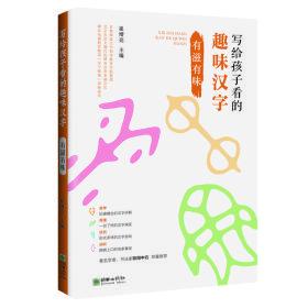 有滋有味/写给孩子看的趣味汉字