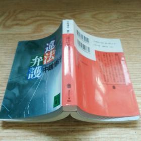 日文 违法弁护