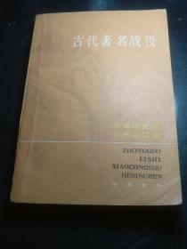 古代著名战役 中国历史小丛书合订本