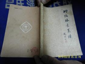 功德林素菜谱   (据功德林名厨姚志行口述整理)1982年1版1印