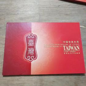 中国宝岛台湾普通纪念币珍藏册