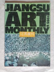 江苏画刊1993年第6期