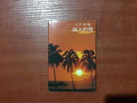 明信片:世界博览.迷人的海 --全10张带封套