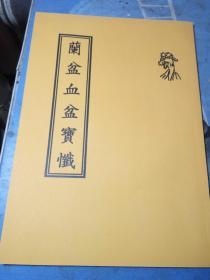 兰盆血盆宝忏(慈悲血盆兰盆宝忏法卷)出《盂兰盆经》《血盆经》