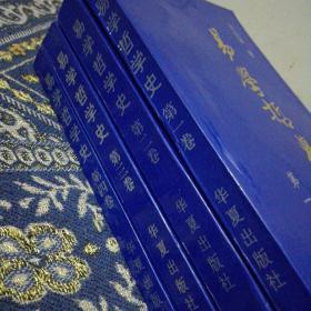 易学哲学史(全四卷 附勘误表 95年一版一印)