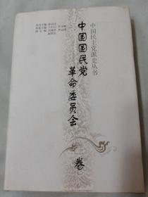 中国民主党派史丛书(中国国民党革命委员会卷)