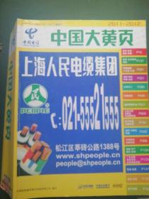 中国电信  中国大黄页  2011-2012  (共1724页,不带光盘)