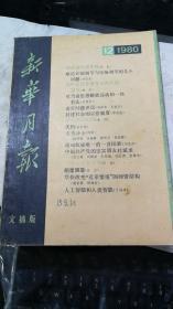 新华月报1980.12期,文摘版