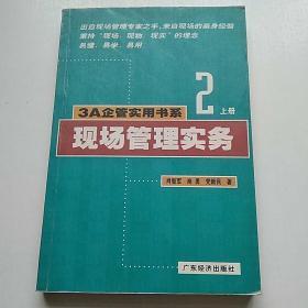 3A企管实用书系 现场管理实务 上册