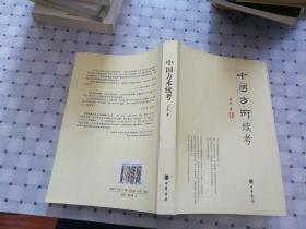 中国方术续考
