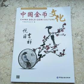中国金币文化2019年第2辑,全新