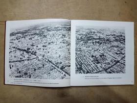 1976年唐山大地震房屋建筑震害图片集(中英文对照)