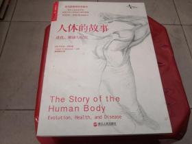 人体的故事——进化.健康与疾病