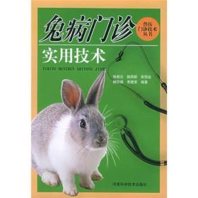 兔病门诊实用技术