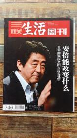 三联生活周刊2013年第31期(日本 的强国企图与历史现实;辱骂的艺术)