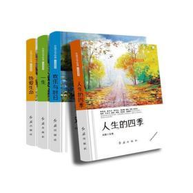 外国文学经典人生感悟篇 一生(全4册)精装 此书不单发  A1
